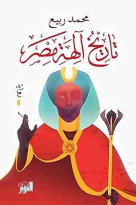 تاريخ آلهة مصر