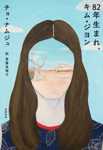 82年生まれ、キム・ジヨン Book Cover