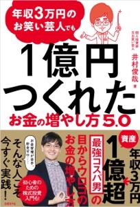 年収3万円のお笑い芸人でも1億円つくれたお金の増やし方5.0 Book Cover