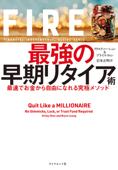 FIRE  最強の早期リタイア術―――最速でお金から自由になれる究極メソッド Book Cover