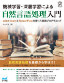 機械学習・深層学習による自然言語処理入門 Book Cover