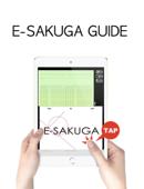 E-SAKUGA GUIDE