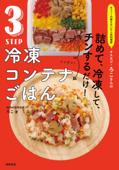 オファーの絶えない大人気料理家 タスカジ・ろこさんの 詰めて、冷凍して、チンするだけ! 3STEP 冷凍コンテナごはん Book Cover
