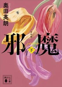 邪魔(下) 新装版 Book Cover