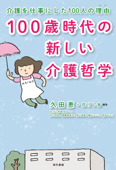 介護を仕事にした100人の理由 100歳時代の新しい介護哲学 Book Cover
