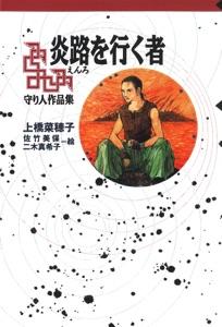 守り人シリーズ電子版 炎路を行く者 Book Cover