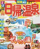 るるぶ日帰り温泉 関東周辺'21 Book Cover