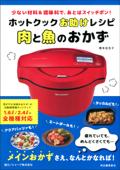 ホットクックお助けレシピ 肉と魚のおかず 少ない材料&調味料で、あとはスイッチポン! Book Cover