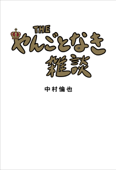 THE やんごとなき雑談 Book Cover