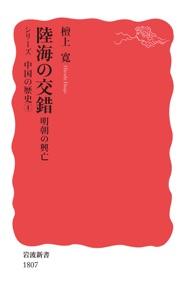 陸海の交錯 Book Cover