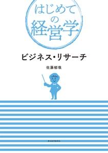 ビジネス・リサーチ Book Cover