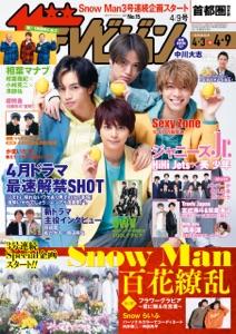 ザテレビジョン 首都圏関東版 2021年4/9号 Book Cover