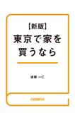 東京で家を買うなら Book Cover