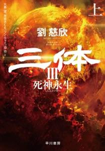 三体III 死神永生(上) Book Cover