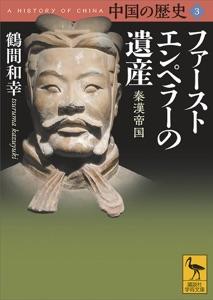 中国の歴史3 ファーストエンペラーの遺産 秦漢帝国 Book Cover