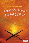 من جماليات التصوير في القرآن الكريم