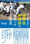 甲子園を目指せ! 進学校野球部の勝利への方程式 Book Cover
