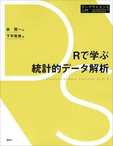 Rで学ぶ統計的データ解析 Book Cover