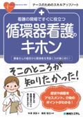看護の現場ですぐに役立つ 循環器看護のキホン Book Cover