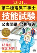 2021年版 第二種電気工事士技能試験 公表問題の合格解答 Book Cover