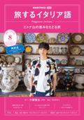 NHKテレビ 旅するイタリア語 2020年8月号 Book Cover
