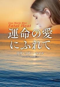運命の愛にふれて Book Cover