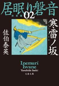 寒雷ノ坂 居眠り磐音(ニ)決定版 Book Cover