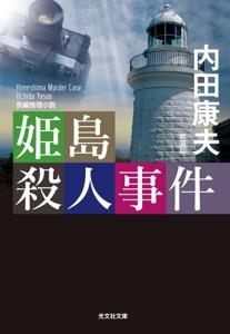 姫島殺人事件 新装版 Book Cover