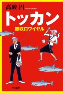 トッカン 徴収ロワイヤル Book Cover