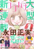 ココハナ 2021年4月号 電子版 Book Cover