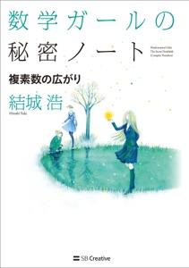 数学ガールの秘密ノート/複素数の広がり Book Cover