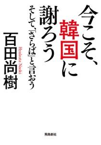 今こそ、韓国に謝ろう ~そして、「さらば」と言おう~ Book Cover
