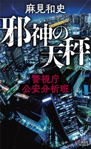 邪神の天秤 警視庁公安分析班 Book Cover