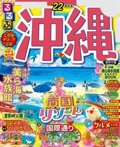 るるぶ沖縄'22 Book Cover