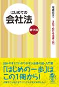 はじめての会社法 Book Cover