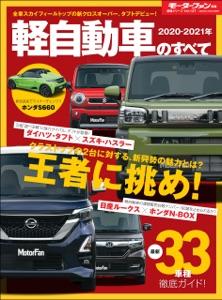 ニューモデル速報 統括シリーズ 2020-2021年 軽自動車のすべて Book Cover