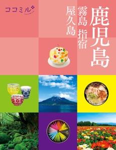 ココミル 鹿児島 霧島 指宿 屋久島(2022年版) Book Cover