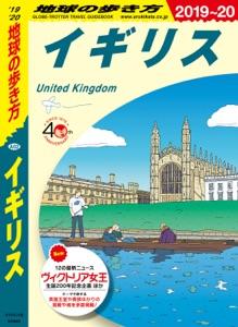 地球の歩き方 A02 イギリス 2019-2020 Book Cover