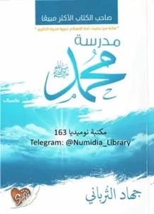 مدرسة محمد صلى الله عليه وسلم جهاد الترباني 2