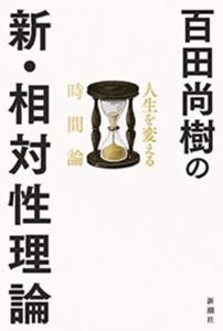 百田尚樹の新・相対性理論―人生を変える時間論― Book Cover