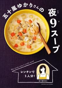 レンチンで1人分! 五十嵐ゆかりさんの夜9スープ Book Cover