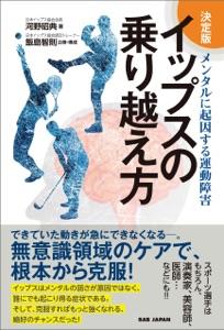 決定版 イップスの乗り越え方 Book Cover