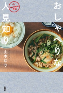 syunkon日記 おしゃべりな人見知り Book Cover