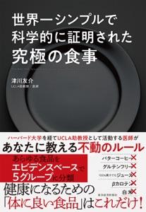 世界一シンプルで科学的に証明された究極の食事 Book Cover