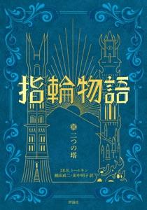 指輪物語 二つの塔 Book Cover