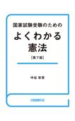 国家試験受験のためのよくわかる憲法 Book Cover