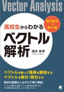 高校生からわかるベクトル解析 Book Cover