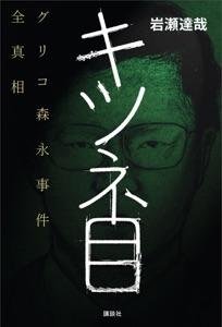 キツネ目 グリコ森永事件全真相 Book Cover