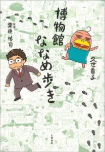 博物館ななめ歩き Book Cover