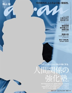 anan(アンアン) 2021年 4月21日号 No.2246[人間関係の強化塾。] Book Cover